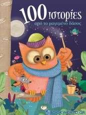 100 ιστορίες από το μαγεμένο δάσος