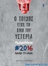 Ημερολόγιο 2016: Ο τοίχος είχε τη δικιά του υστερία