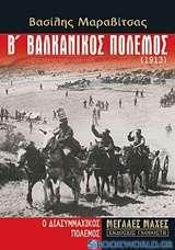 Β' βαλκανικός πόλεμος (1913)