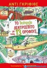 Το θεότρελο δεντρόσπιτο με τους 13 ορόφους
