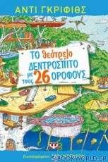 Το θεότρελο δεντρόσπιτο με τους 26 ορόφους