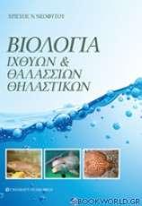 Βιολογία ιχθύων και θαλασσινών θηλαστικών