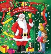Τα δώρα των Χριστουγέννων