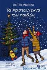 Τα Χριστούγεννα των παιδιών