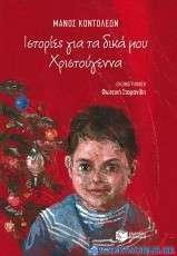 Ιστορίες για τα δικά μου Χριστούγεννα
