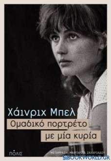 Ομαδικό πορτρέτο με μία κυρία