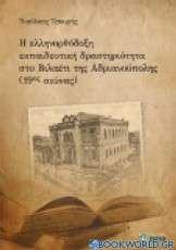 Η ελληνορθόδοξη εκπαιδευτική δραστηριότητα στο Βιλαέτι Ανδριανούπολης (19ος αιώνα)