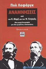Αναμνήσεις από τον Κ. Μαρξ και τον Φ. Ένγκελς