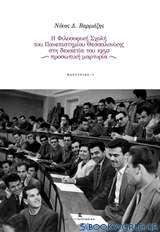 Η Φιλοσοφική Σχολή του Πανεπιστημίου Θεσσαλονικής στη δεκαετία του 1950