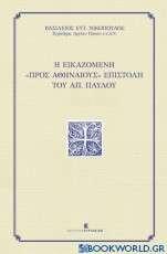 Η εικαζόμενη προς Αθηναίους επιστολή του Απ. Παύλου