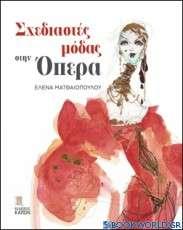 Σχεδιαστές μόδας στην όπερα