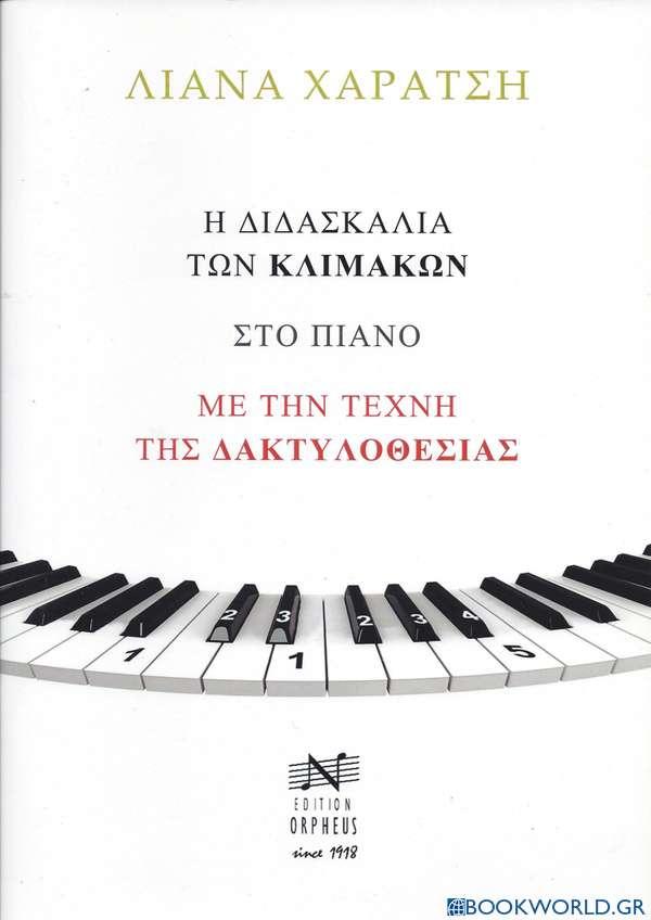 Η διδασκαλία των κλιμάκων στο πιάνο με την τέχνη της δακτυλοθεσίας
