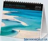 Με θέα τη θάλασσα: Ημερολόγιο 2016
