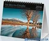 Με θέα την Ελλάδα: Ημερολόγιο 2016