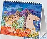 Γ. Σταθόπουλος: Ημερολόγιο 2016