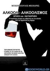 Αλκοόλ - Αλκοολισμός