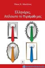Ελληνάρες, Ατέλειωτο το παραμύθι μας