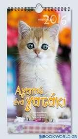Αγαπώ ένα γατάκι: Ημερολόγιο 2016