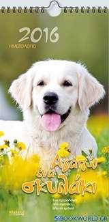 Αγαπώ ένα σκυλάκι: Ημερολόγιο 2016