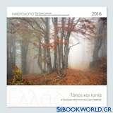 Ελλάδα, τόπος και τοπία: Ημερολόγιο 2016