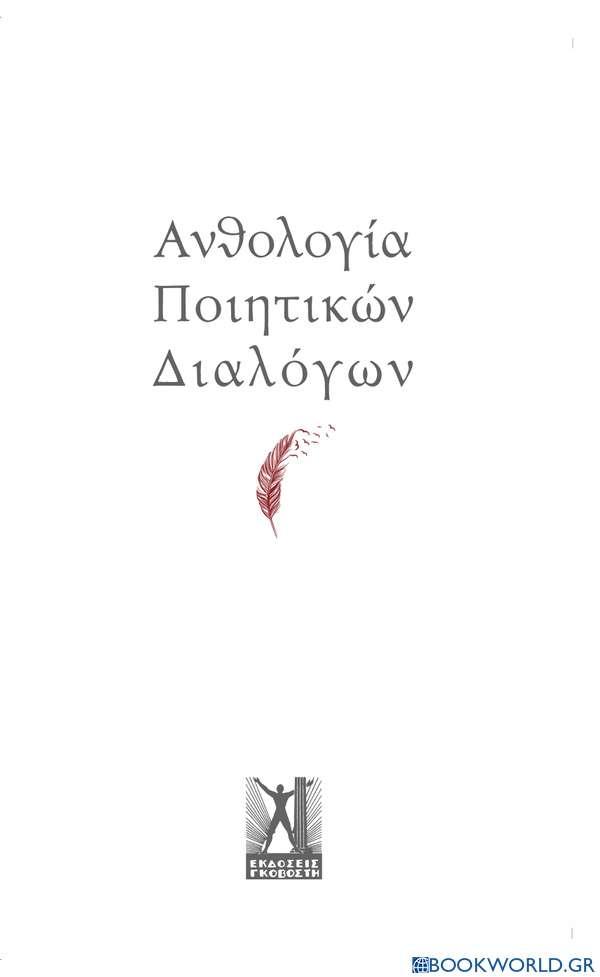 Ανθολογία ποιητικών διαλόγων