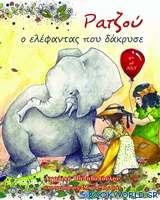 Ρατζού ο ελέφαντας που δάκρυσε