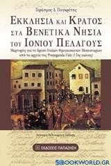 Εκκλησία και κράτος στα βενετικά νησιά του Ιονίου Πελάγους