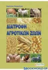 Διατροφή αγροτικών ζώων