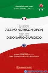 Λεξικό νομικών όρων ιταλο-ελληνικό, ελληνο-ιταλικό