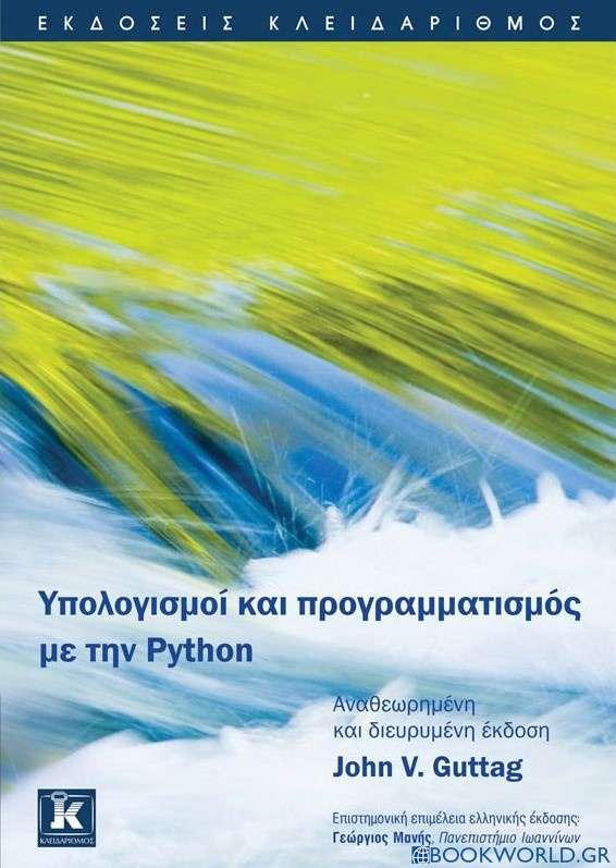 Υπολογισμοί και προγραμματισμός με την Python