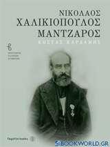 Νικόλαος Χαλικιόπουλος Μάντζαρος
