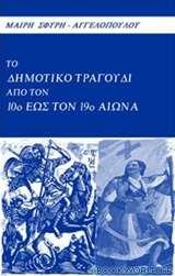 Το δημοτικό τραγουδι από τον 10ο έως τον 19ο αιώνα