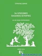56 χρήσιμες παιδικές ιστορίες