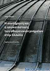 Η συντήρηση και αποκατάσταση των οθωμανικών μνημείων στην Ελλάδα