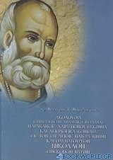Ακολουθία (συντεταγμένη αναλυτική φυλλάδα), παράκλησις, χαιρετισμοί, εγκώμια και αγιολογικά κείμενα εις τον εν αγίοις πατέρα ημών και θαυματουργόν Νικόλαον επίσκοπον Μύρων