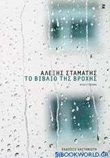 Το βιβλίο της βροχής