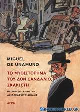 Το μυθιστόρημα του δον Σανδάλιο, σκακιστή