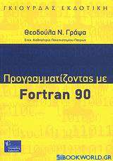 Προγραμματίζοντας με Fortran 90