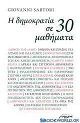 Η δημοκρατία σε 30 μαθήματα