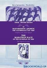 Ο μαραθώνιος δρόμος της ολυμπιάδας του 1896