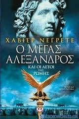 Ο Μέγας Αλέξανδρος και οι αετοί της Ρώμης