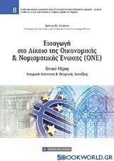 Εισαγωγή στο δίκαιο της οικονομικής και νομισματικής ένωσης (ΟΝΕ)