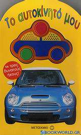 Το αυτοκίνητό μου