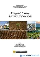 Κυπριακό δίκαιο ακίνητης ιδιοκτησίας