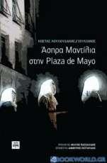Άσπρα μαντίλια στην Plaza de Mayo