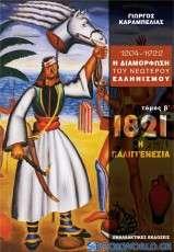 1204 - 1922 η διαμόρφωση του νεώτερου ελληνισμού