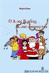 Ο Άγιος Βασίλης... Κοκκινοσκουφίτσα
