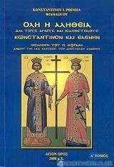 Όλη η αλήθεια διά τους Αγίους και ισαποστόλους Κωνσταντίνον και Ελένην