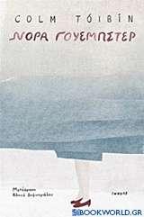 Νόρα Γουέμπστερ