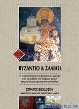 Βυζάντιο και Σλάβοι